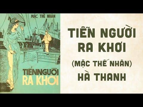 🎵 Tiễn Người Ra Khơi (Mặc Thế Nhân) Hà Thanh Pre 1975 | Bìa Nhạc Xưa