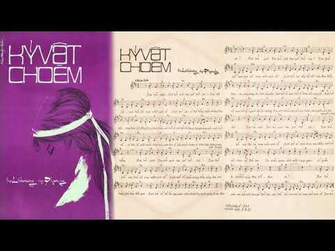 🎵 Kỷ Vật Cho Em (Phạm Duy, Linh Phương) Khánh Ly Pre 1975 | Tờ Nhạc Xưa